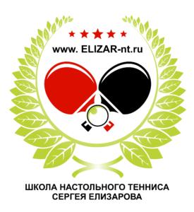 Школа настольного тенниса Сергея Елизарова